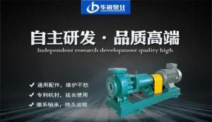 廠家供應IHFL氟塑料離心泵  安徽華宸泵業有限公司