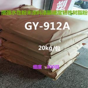 增强水性粉末涂料漆膜硬度韧性树脂粉GY-912A