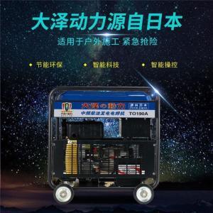 大泽190A柴油发电焊机省油耐用