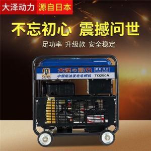电启动230A柴油发电焊机带轮子