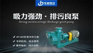 廠家供應氟塑料自吸泵FZB-HL,經久耐用,全國聯保,安徽華宸泵業有限公司