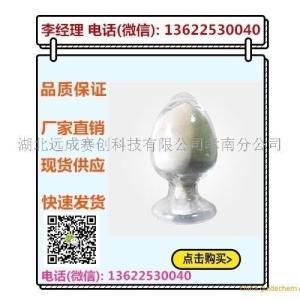 塞克硝唑 CAS3366-95-8