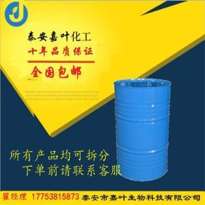 异丙基黄原酸钠厂家 山东现货CAS:140-93-2