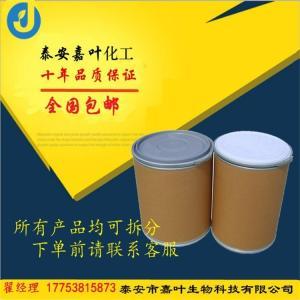 黄蓍胶99% 25kg/桶 山东生产厂家9000-65-1
