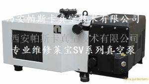 西安進口萊寶SV630真空泵維修保養 維修技術強 價格優惠 運行噪音低