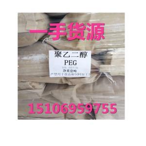 聚乙二醇200-10000 型号 现货供应