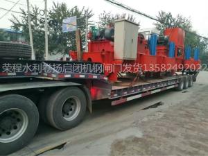内蒙古固定卷扬式启闭机厂