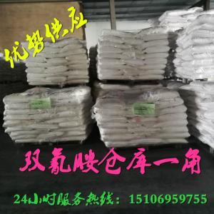 供应双氰胺 宁夏99.5 国标 山东双氰胺价格