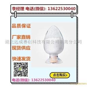 扑热息痛(对乙酰氨基酚) 103-90-2