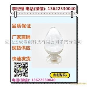 氨甲环酸 产品图片