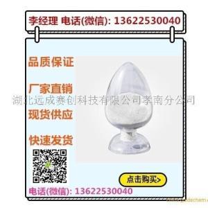 4,4-二氨基苯砜(DDS) 80-08-0