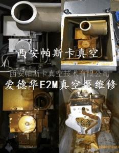 西安維修進口真空泵愛德華E2M80旋片真空泵維修 價格優惠