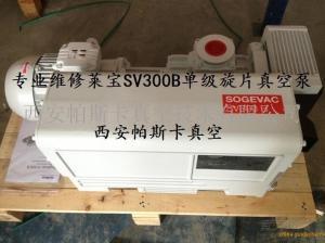 西安維修萊寶SV300B單級真空泵 更換大維修包 檢修排氣是否順暢