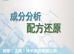 水溶性耐热预焊剂配方还原成分检测 探擎科技 水溶性耐热预焊剂配方