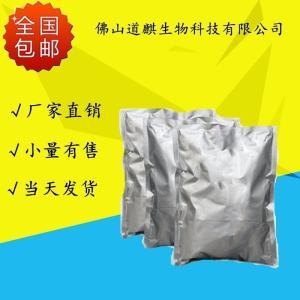 环孢素(环孢素A)原料现货   CAS#:59865-13-3 产品图片