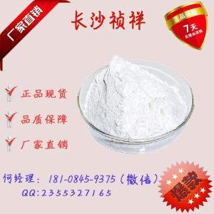 卡巴匹林钙CAS#5749-67-7 长沙 供应