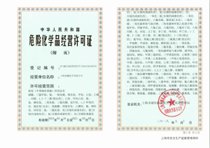 危险化学品经营许可证  附页1