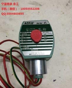 ASCO電磁閥