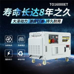 大泽10kw静音柴油发电机双电压