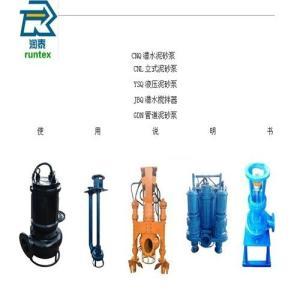 挖機液壓抽砂泵-液壓馬達驅動砂石泵-山東潤泰機械
