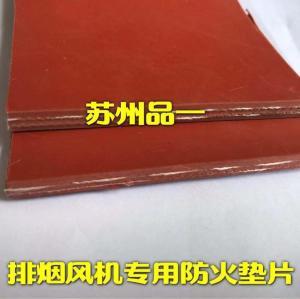 硅玻鈦金防火墊片,密封墊料