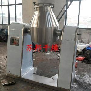SZG型双锥回转式真空干燥机的工作原理及应用范围