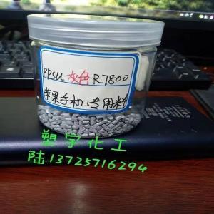 现货供应PPSU苏威R7800灰色彩色外壳纳米原料