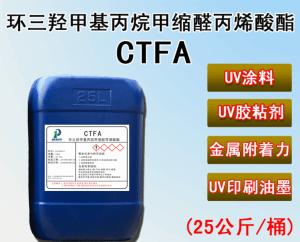 3EOTMPTA 乙氧化三羟甲基丙烷三丙烯酸酯 EM2380低刺激 产品图片