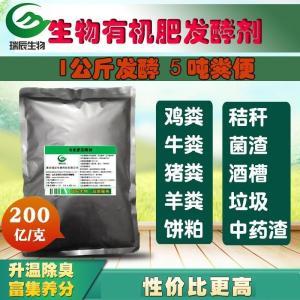 有机肥发酵菌剂 | 有机肥发酵菌种产品图片