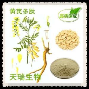 黄芪多肽 小分子黄芪肽 厂家直供的拷贝