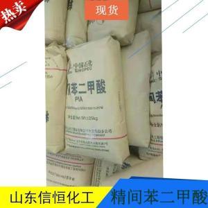 燕山间苯二甲酸