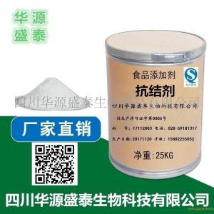 食品级抗结剂生产厂家