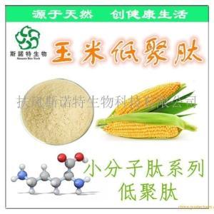 玉米低聚肽 玉米肽粉厂家 1公斤包邮