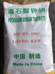酒石酸钾钠  304-59-6
