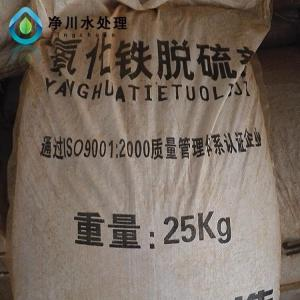 合肥氧化铁脱硫剂价格