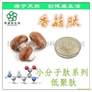 香菇肽 香菇低聚粉 小分子肽供应