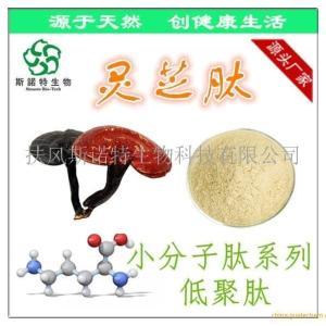 灵芝肽 灵芝多肽 80%低聚肽 灵芝糖肽 专业供应小分子肽