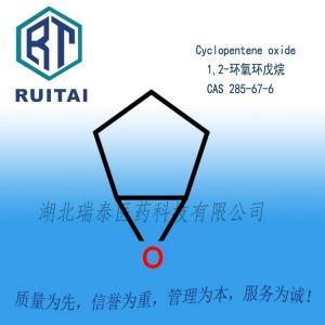 1,2-环氧环戊烷