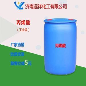 厂家直销丙烯酸大量现货国标桶装工业级高质量化学原料