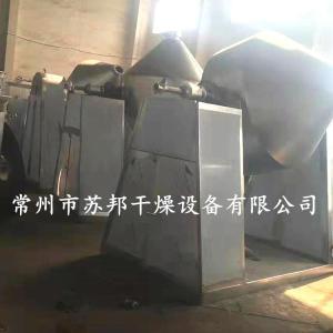 锂电池材料双锥回转真空干燥机 化工粉末真空低温混合一体机