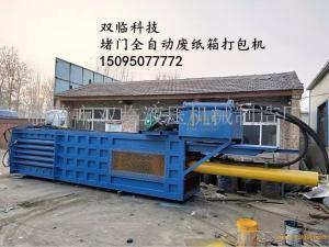 中小型收購站專用堵門型廢紙板打包機規格型號
