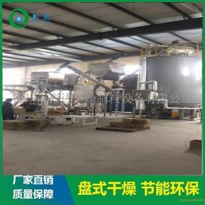 钛白fen盘式连续干燥机