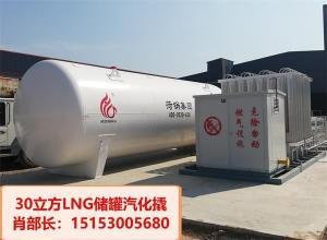 信陽市30立方LNG儲罐氣化站預冷