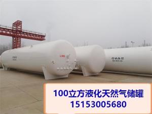 西安100立方液化天然气储罐,100立方LNG储罐价格