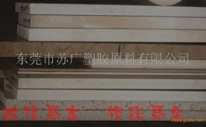 蓝色 MC PA板 专业板材工厂