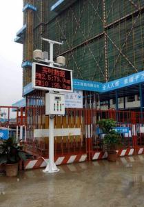 工地揚塵監測儀在線監測四川廠家2019新行情