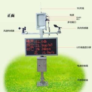 揚塵監測儀廠家供應新行情