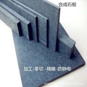 合成石板 耐高温2mm-50mm合成石板 加工