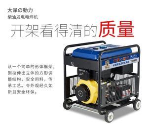 300A柴油发电焊机多年生产经验