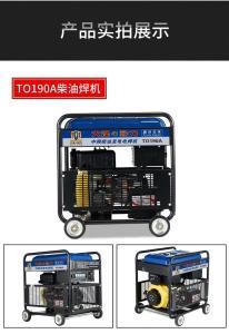 190A自发电柴油发电焊机